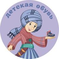 """Логотип Магазин детской обуви """"Маленький Мук"""" / Псков (Закрытая группа)"""