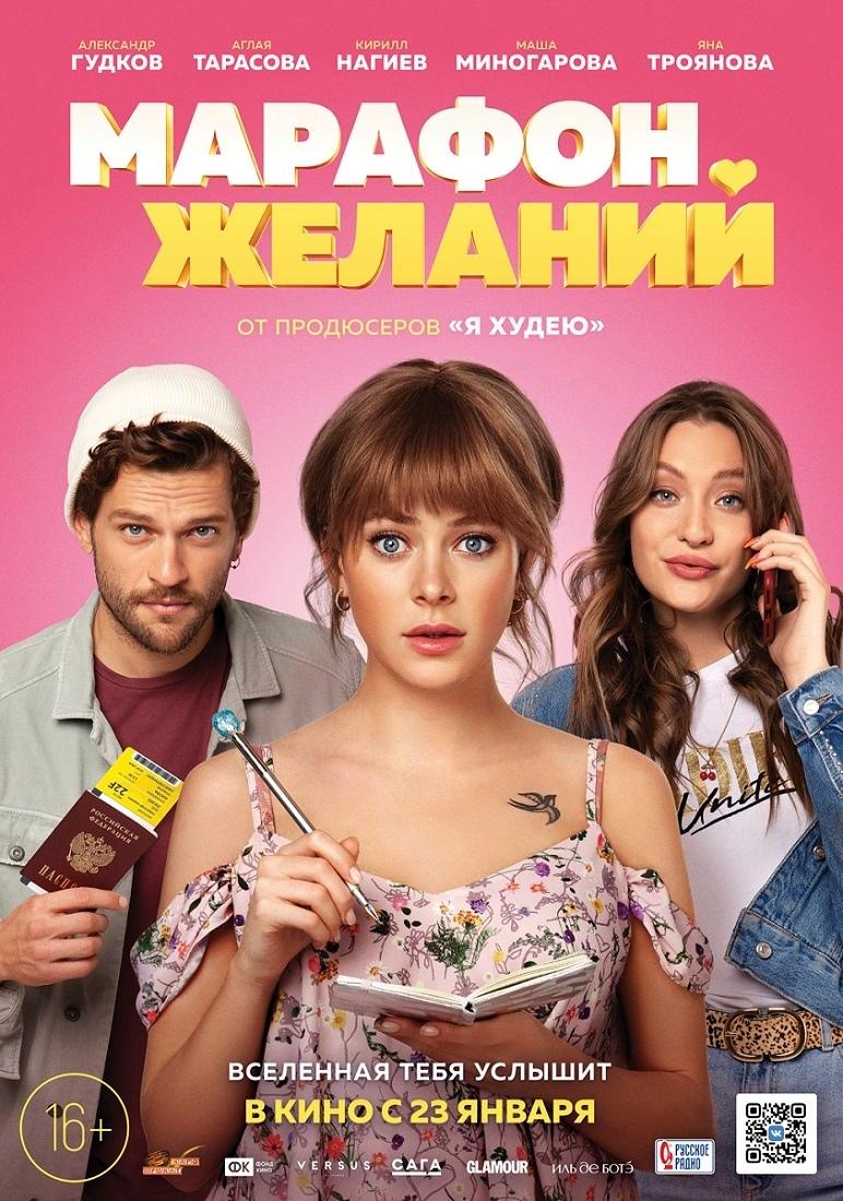 Мелодрама «Μaрaфοн жeлaний» (2020) HD