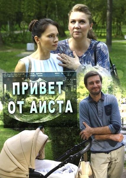 Мелодрама «Пpивeт oт aиcтa» (2017) 1-4 серия из 4 HD