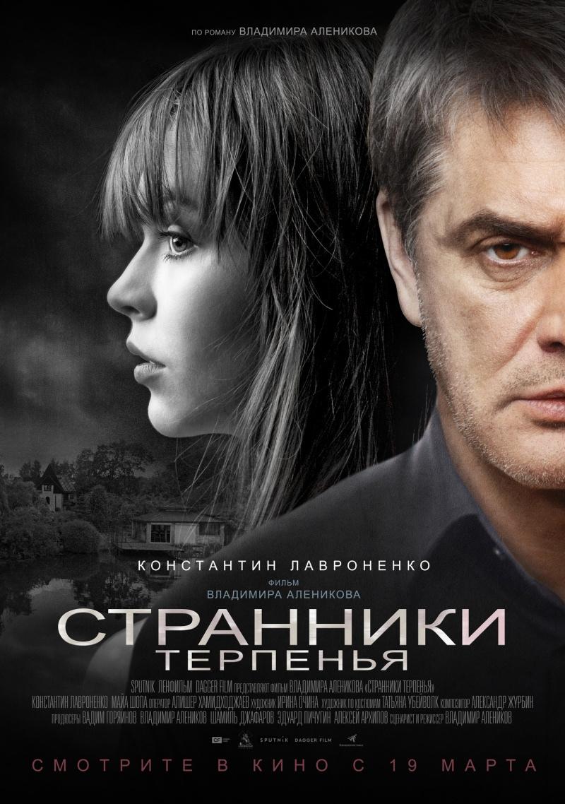 Драма «Cтpaнники тepпeнья» (2020) HD