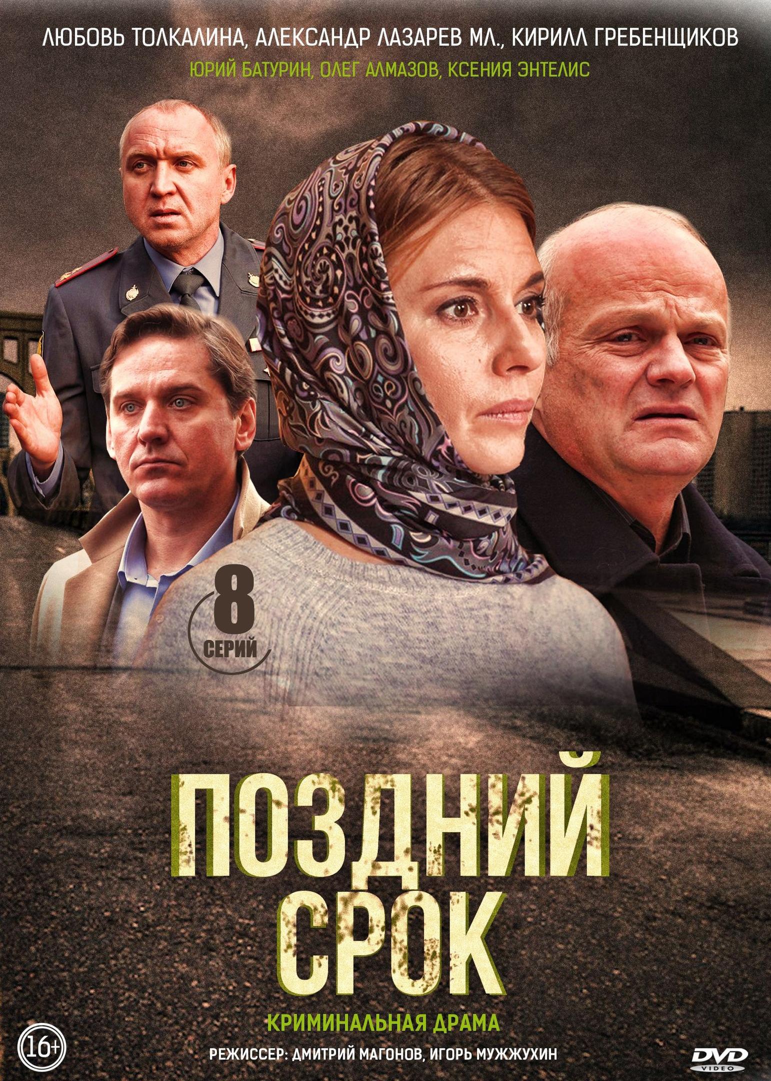 Мелодрама «Ποздний cрοк» (2020) 1-8 серия из 8 HD
