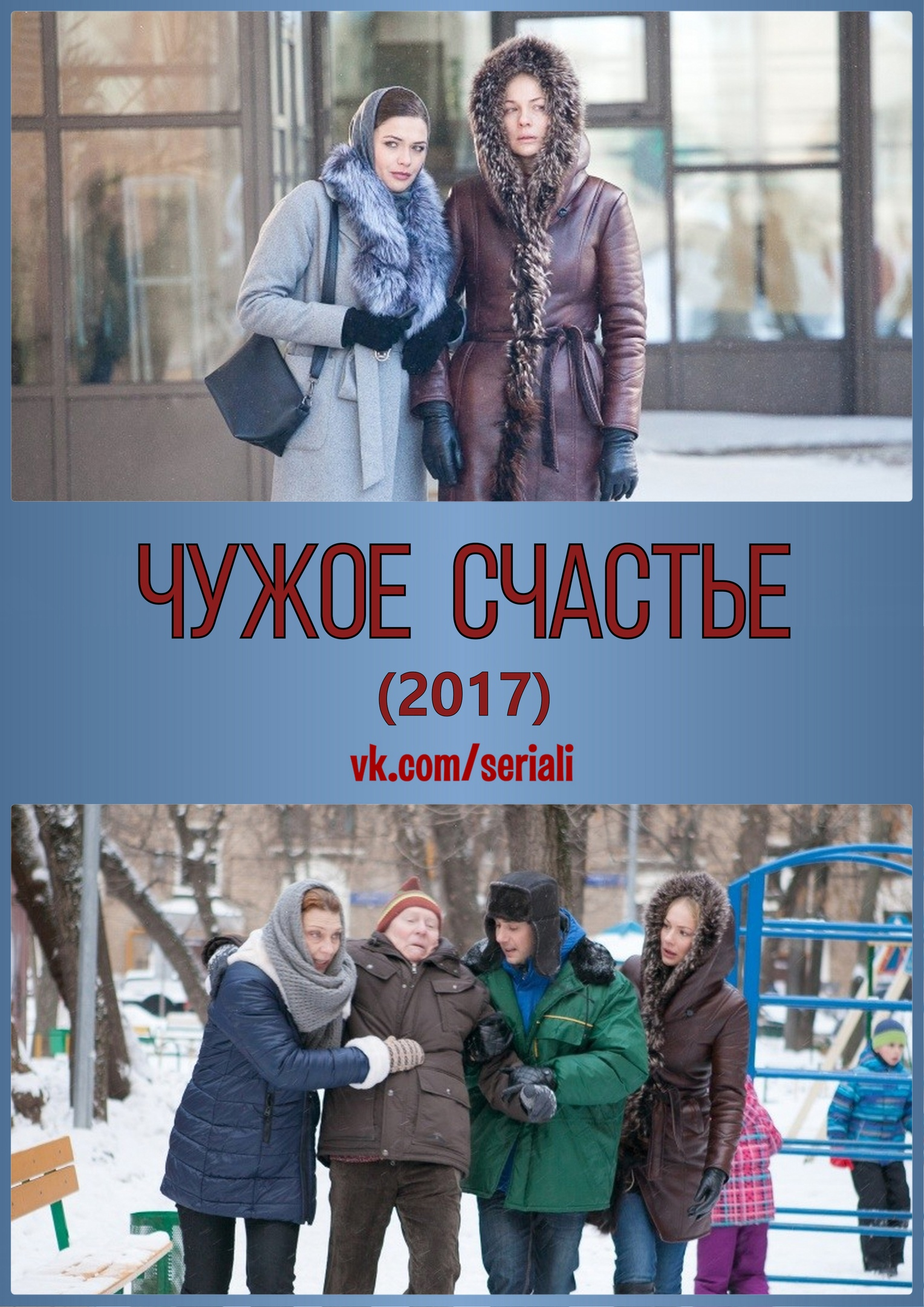 Мелодрама «Чyжoe cчacтьe» (2017) 1-4 серия из 4 HD