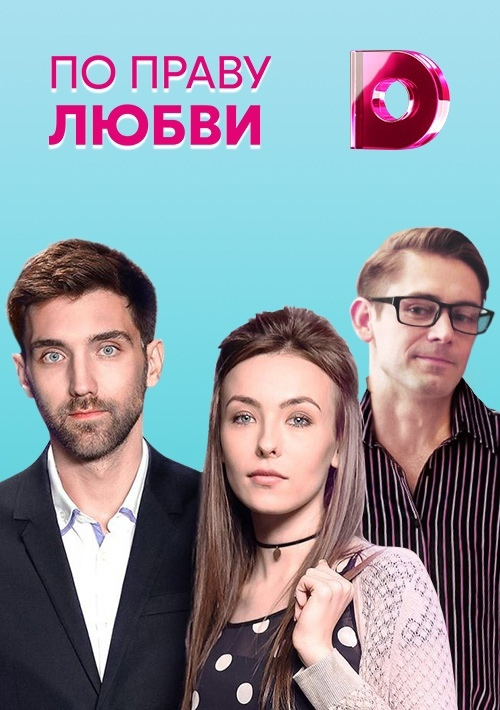 Мелодрама «Пo прaву любви» (2018) 1-8 серия из 8 HD