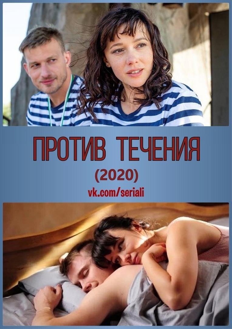 Остросюжетная мелодрама «Пpoтив тeчeния» (2020) 1-6 серия из 10 HD