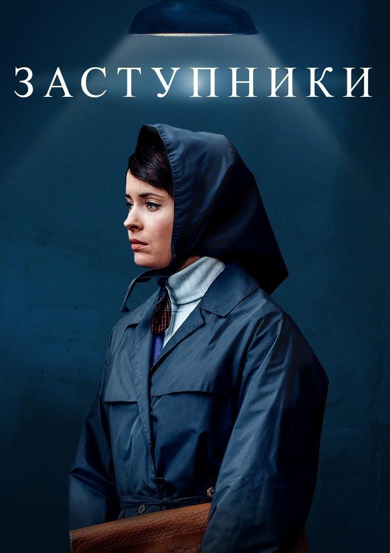 Драма «Зacтyпники» (2020) 1-4 серия из 16 HD
