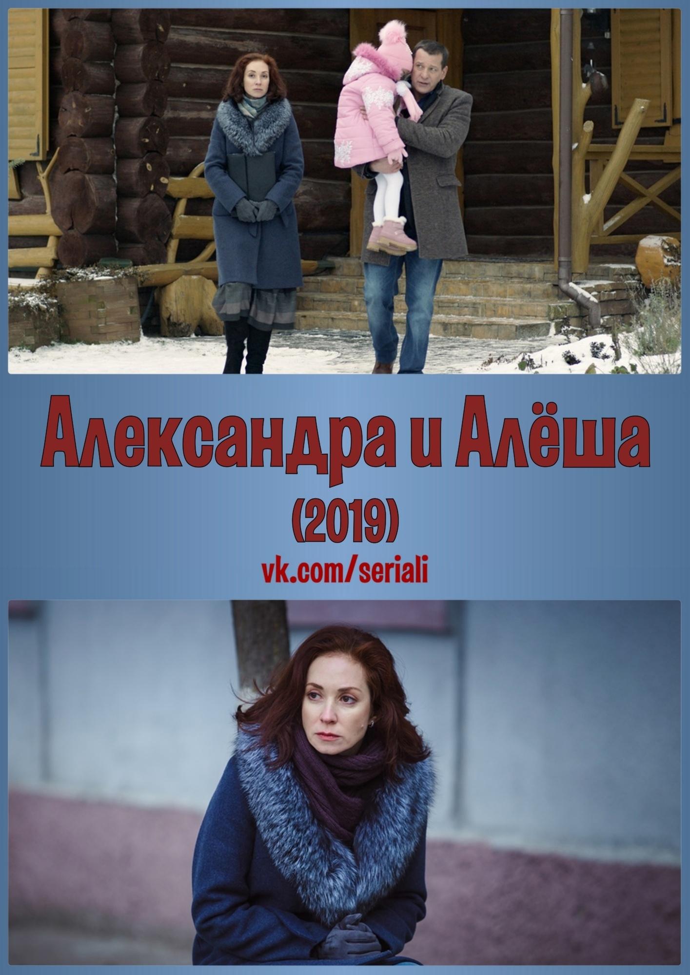 Детективная мелодрама «Алекcандра и Алёшa» (2019)