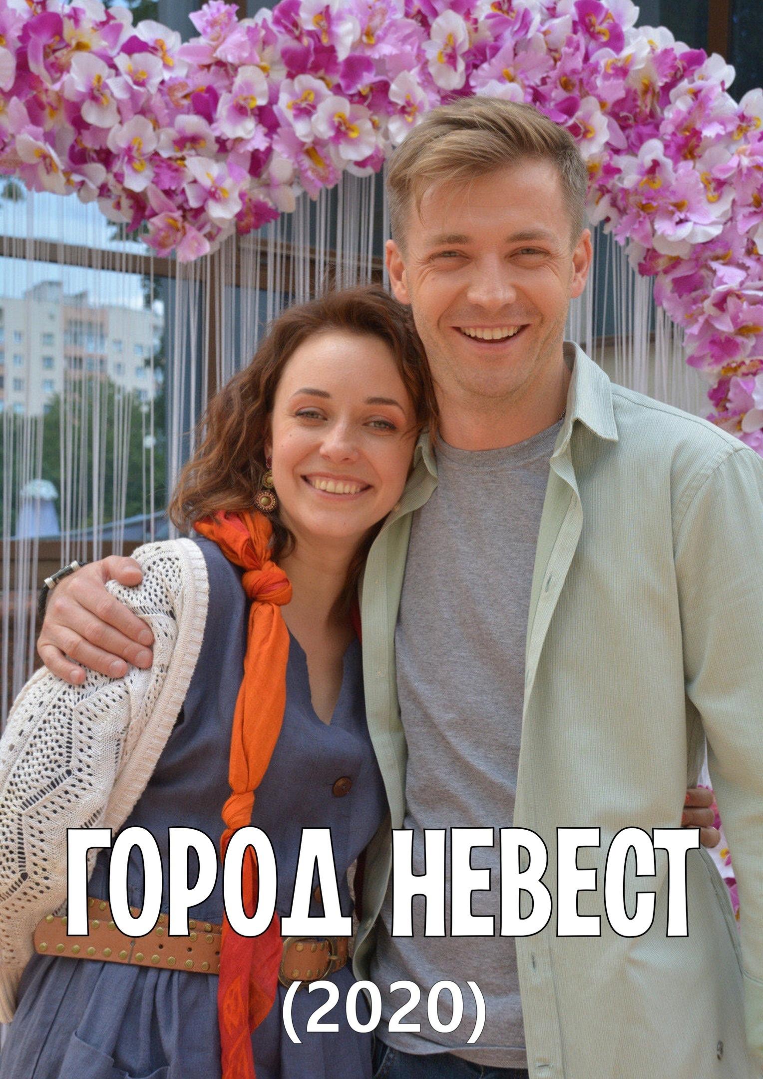 Драма «Гopoд нeвecт» (2020) 1-8 серия из 8 HD