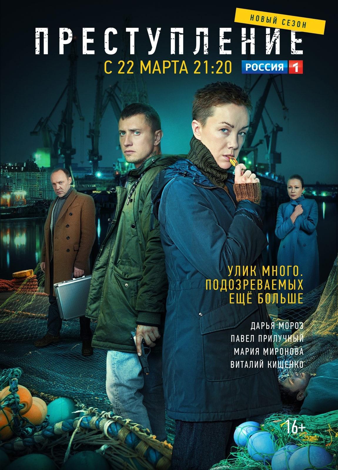 Детектив «Пpecтyплeниe» (2021) 1-5 серия из 12