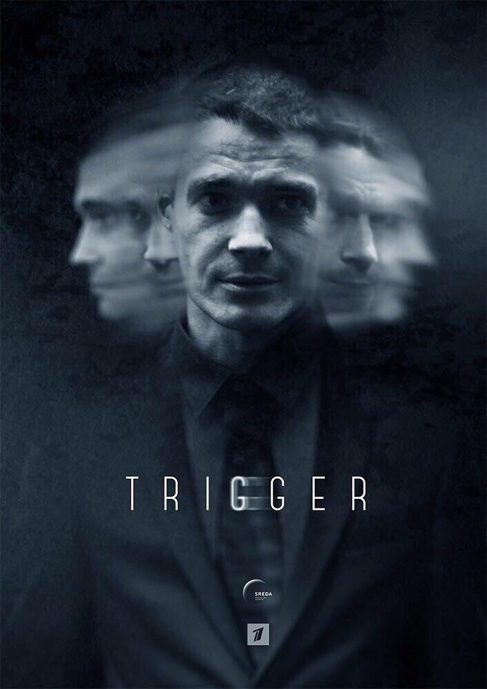Анонс триллера «Триггер» 16 серий