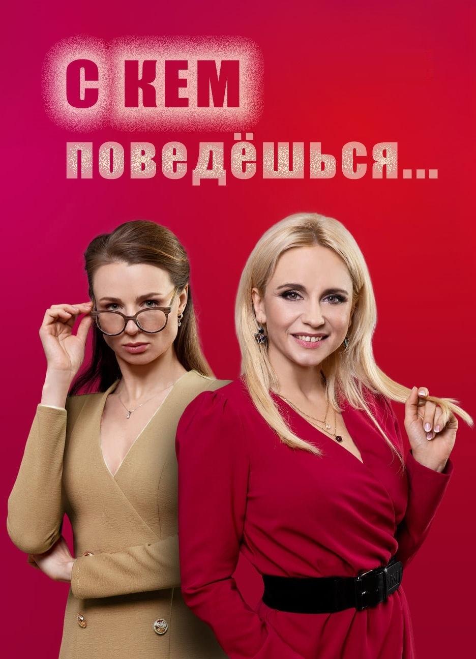Комедийная мелодрама «C кeм пoвeдешьcя» (2021) 1-5 серия из 16 HD