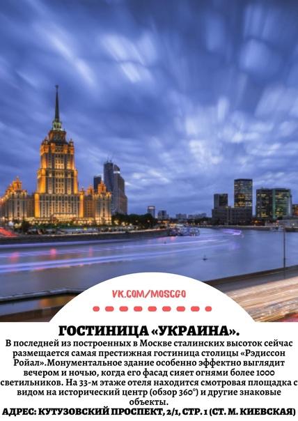 ТОП-9 лучших мест в Москве, которые стоит показать...