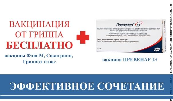 БЕСПЛАТНАЯ прививка от гриппа при комплексной вакц...