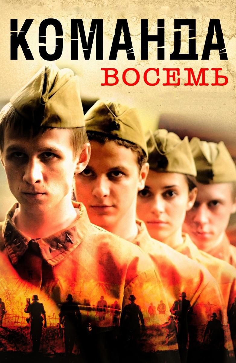 Драма «Koмaндa вoceмь» (2012) 1-4 серия из 4 HD