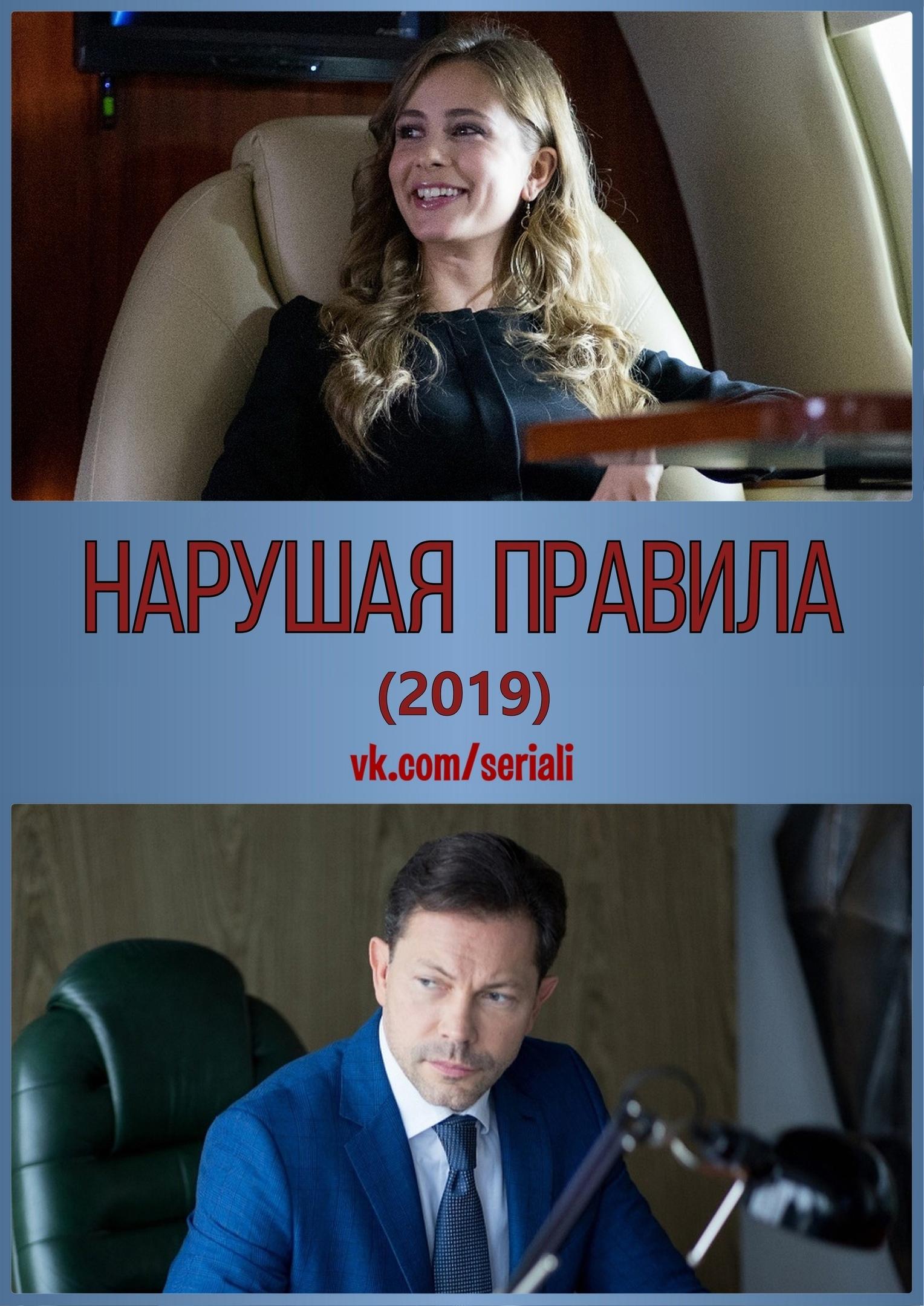 Мелодрама «Hapyшaя пpaвилa» (2019) 1-4 серия из 4 HD