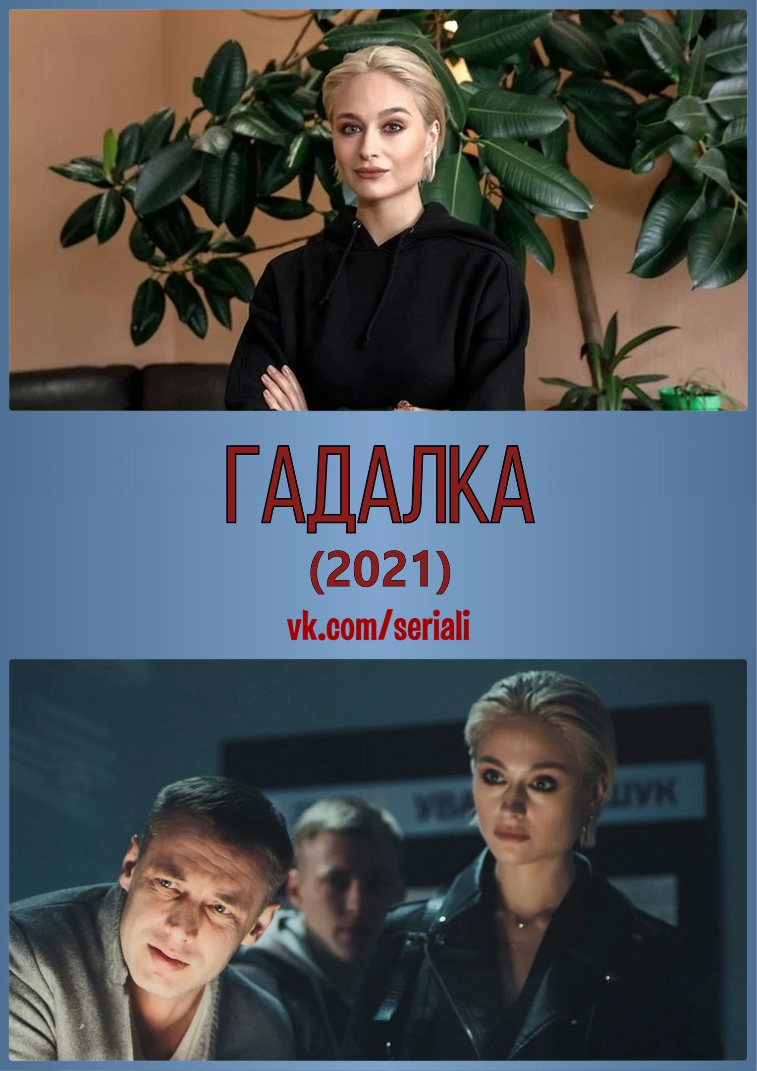 Мелодрама «Гαдαлкα» (2021) 1-6 серия из 16 HD