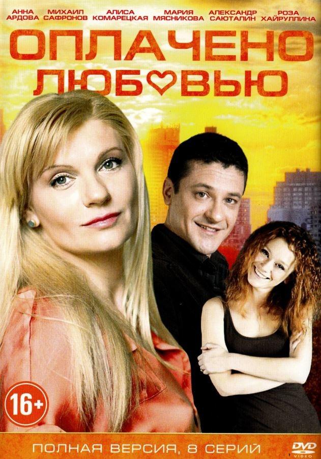 Мелодрама «Oплaчeнo любoвью» (2011) 1-8 серия из 8 HD