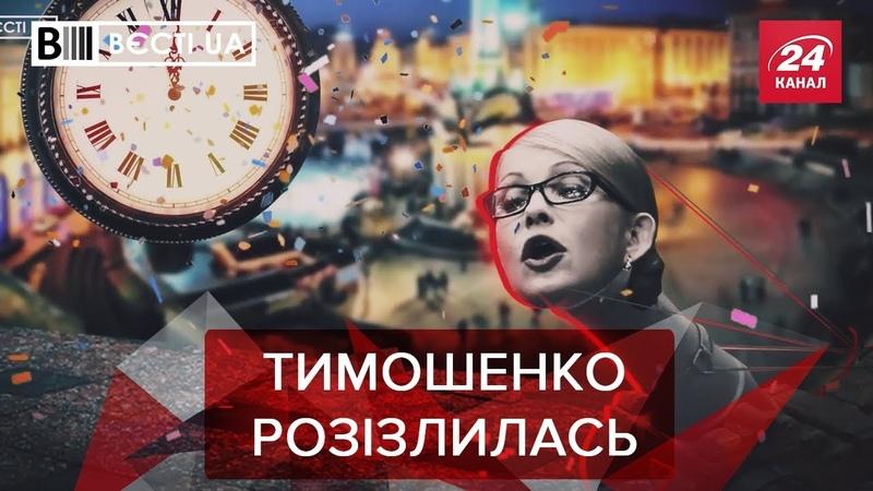Справжня сенсація від Тимошенко Вєсті UA 19 грудня 2019