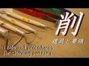 【初心者向け】要領よく削り作業をしよう!削り道具の種類と使い方 12290