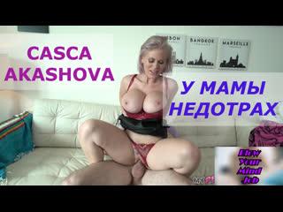 Порно перевод Casca Akashova milf mom stepmom incest pornsubtitles, инцест, мама и сын мачеха субтитры