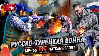 МР 155 против Хатсан Escort