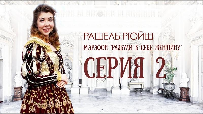 Женская живопись Серия 2 Художник Рашель Рюйш