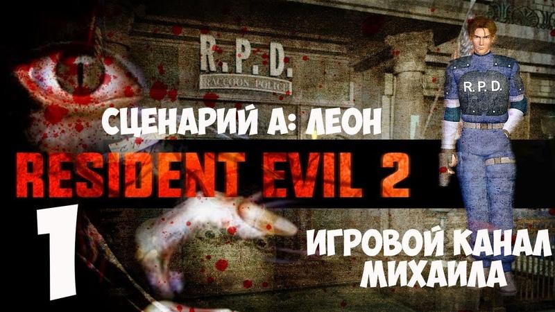 Resident Evil 2(1080p, 30fps) Прохождение на Средняя серия 1(Леон А)