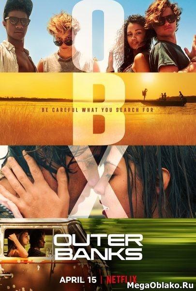 Внешние отмели (1 сезон: 1-10 серии из 10) / Outer Banks / 2020 / ДБ (Пифагор) / WEB-DLRip + WEB-DL (1080p)