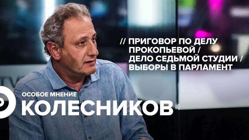 Андрей Колесников Особое мнение 06 07 20