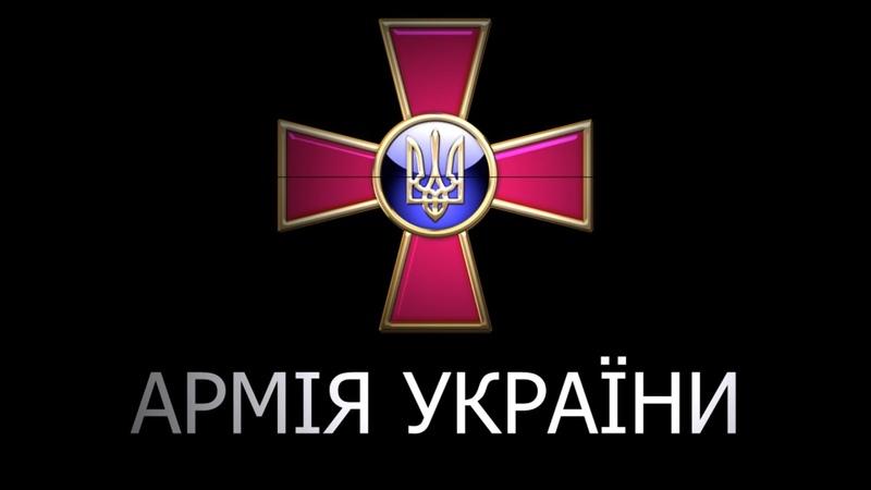 Армія України: Обрані • Army of Ukraine: The Chosen Ones