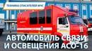 ТЕХНИКА СПАСАТЕЛЕЙ МЧС: Автомобиль связи и освещения АСО-16