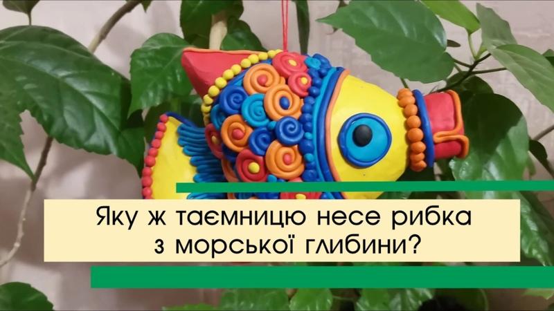 Пластиліновий майстер клас Таємниця казкової рибки