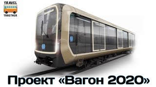 Транспорт в России. Проект Вагон 2020 | Transport in Russia. Vagon 2020