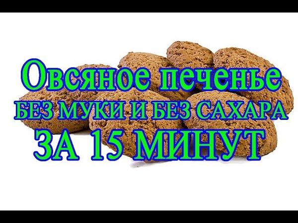 Овсяное печенье за 15 минут без муки и без сахара Oatmeal cookies without flour and sugar