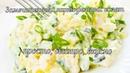 Картофельный салат с луком   potato salad with onions