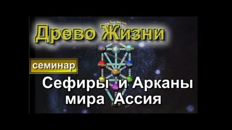 Магическое Таро Сефиры и Арканы мира Ассия открытый семинар