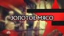 КРИМИНАЛЬНЫЕ ХРОНИКИ: - Следствие вели..., 11 сезон: 23 серия: - Золотое мясо, 2016 год, (16).