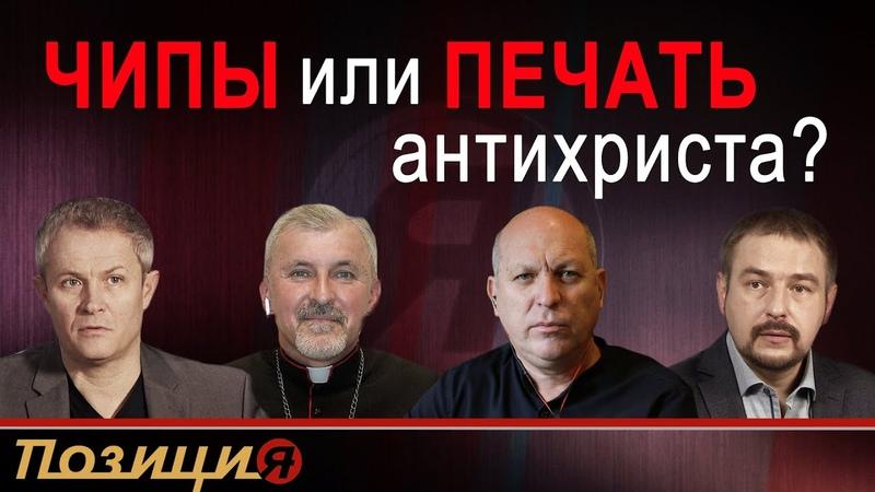 Чипы или печать антихриста Александр Шевченко Онлайн Форум ПОЗИЦИЯ