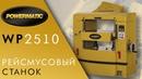 POWERMATIC WP2510 РЕЙСМУСОВЫЙ СТАНОК с цифровым управлением | обзор, тест, впечатления