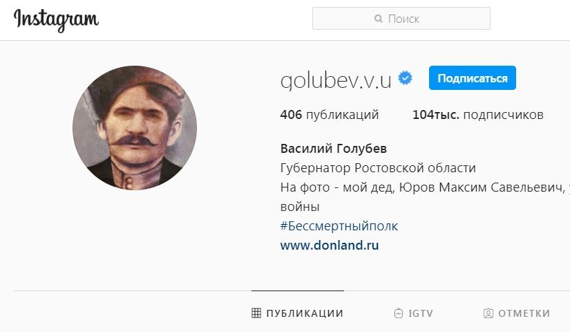 Губернатор Ростовской области Василий Голубев дал старт онлайн-акции «Бессмертный полк»