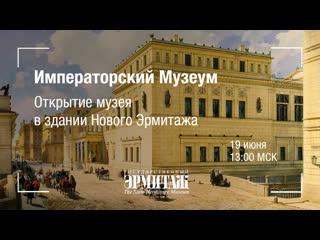 Hermitage Online. Императорский Музеум. Открытие музея в здании Нового Эрмитажа
