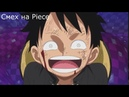Смех и Грех 5! Ван Пис приколы 5!One Piece