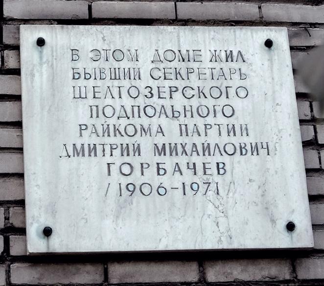 Мемориальная доска на доме № 50 по ул. Карельской, где жил Д.М. Горбачев