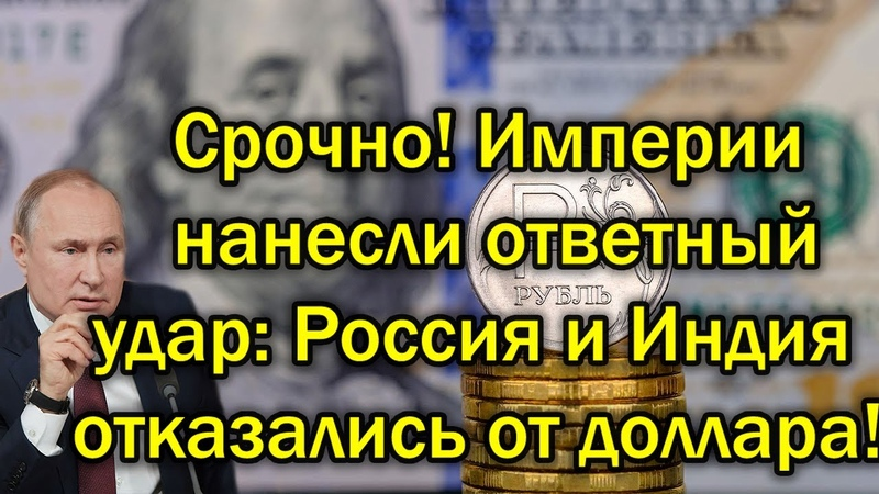 Империи нанесли ответный удар Россия и Индия отказались от доллара
