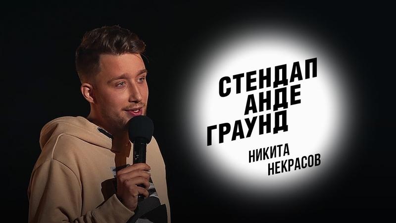 Стендап Никита Некрасов последствия лунатизма встреча с бесом и армия