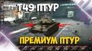 T49 ПТУР 7 лвл / Премиум ПТУР / WoT Blitz