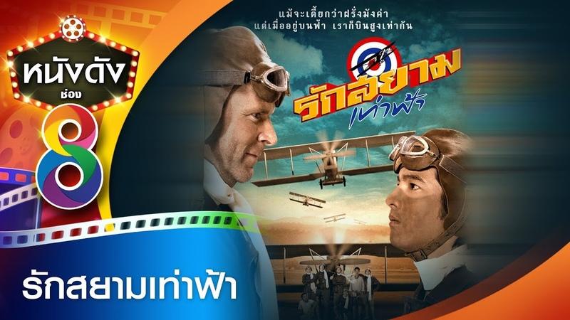 รักสยามเท่าฟ้า หนังไทยเต็มเรื่อง หนัง 36