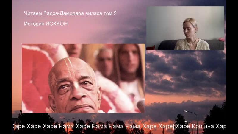 Читаем Радха Дамодара Виласу Том 3