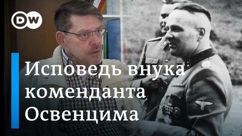 Исповедь внука коменданта Освенцима