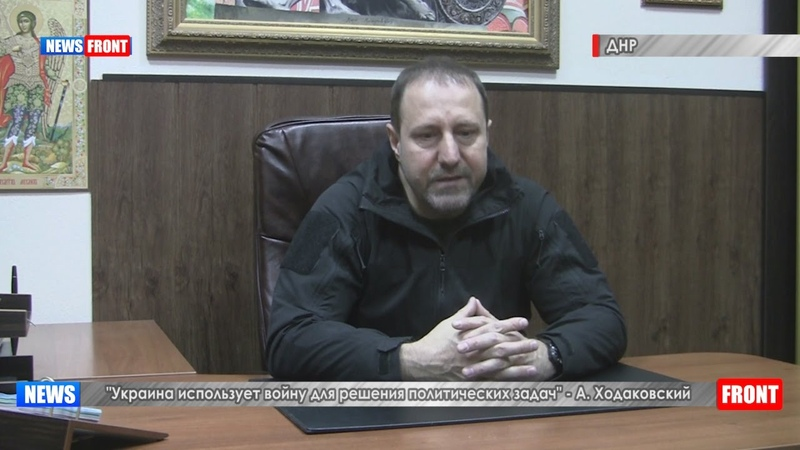 Только большие потери заставят Украину поддерживать перемирие А Ходаковский о выгоде Киева от войны