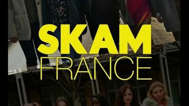 Skam Стыд Франция 3 сезон